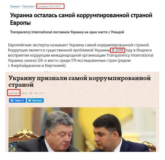 Коррупция на Украине вечна, а обещания её побороть – это популизм и мошенничество