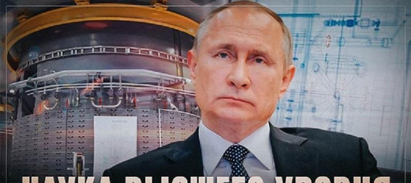 Путин возродил науку высшего уровня, хватит её хоронить!