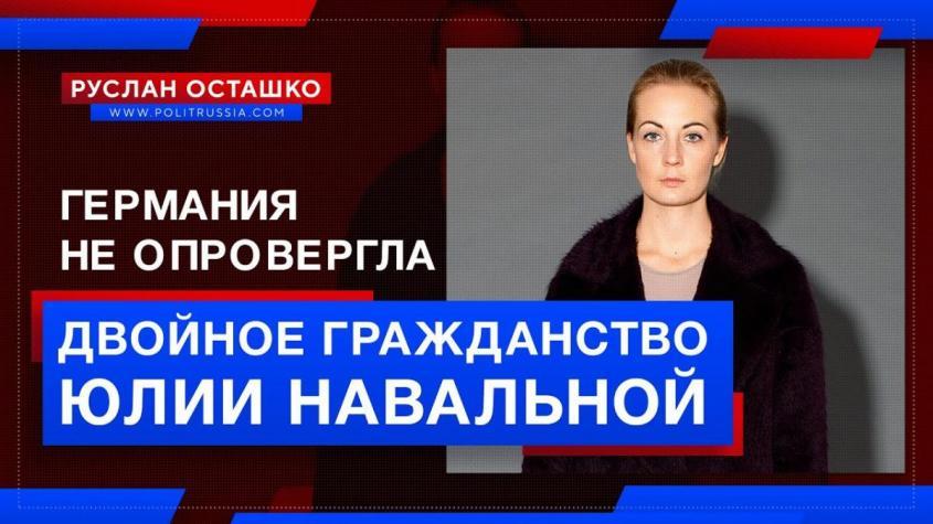 Новые доказательства немецкого гражданства Юлии Навальной