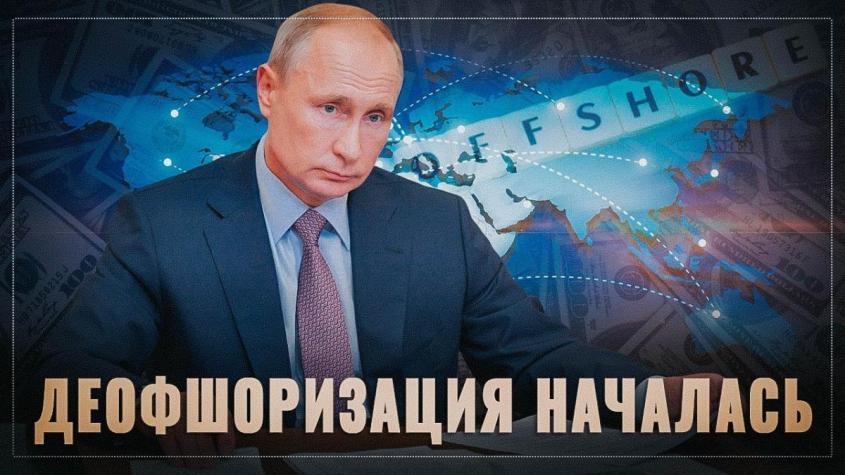 Деофшоризация в России началась. Государство берёт под контроль ещё одну отрасль