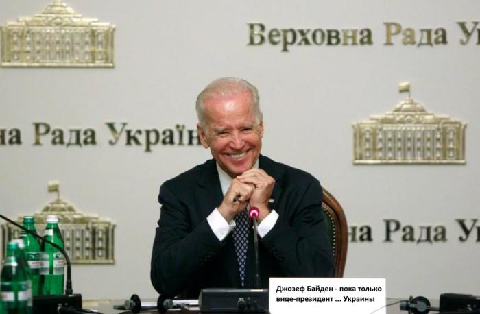 Байден – президент … всея Украины: или как США планируют «ломать» Киев через колено