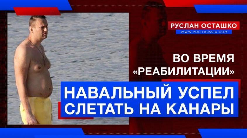 Во время «реабилитации» в Германии, пройдоха Навальный успел слетать на Канары