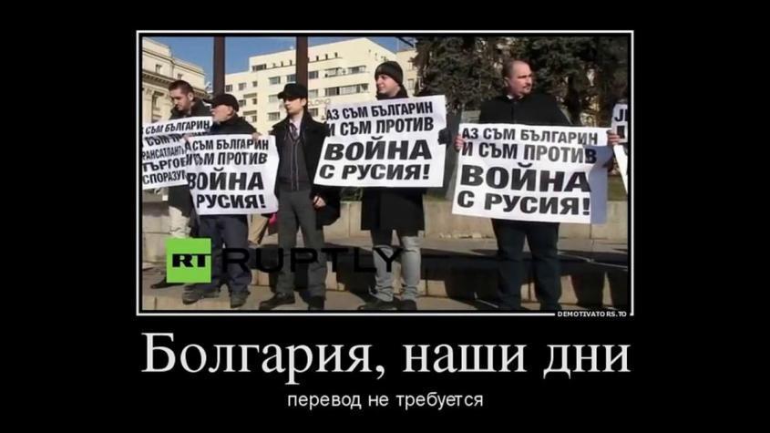 Как Болгария