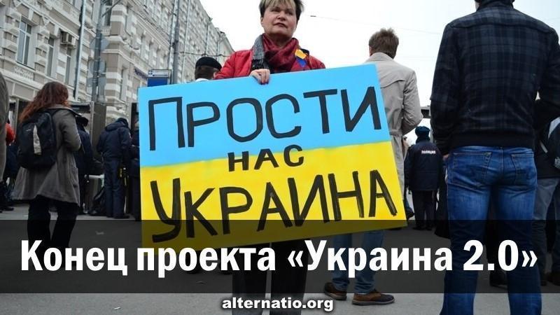 Проект «Украина 2.0» закончился, так и не начавшись