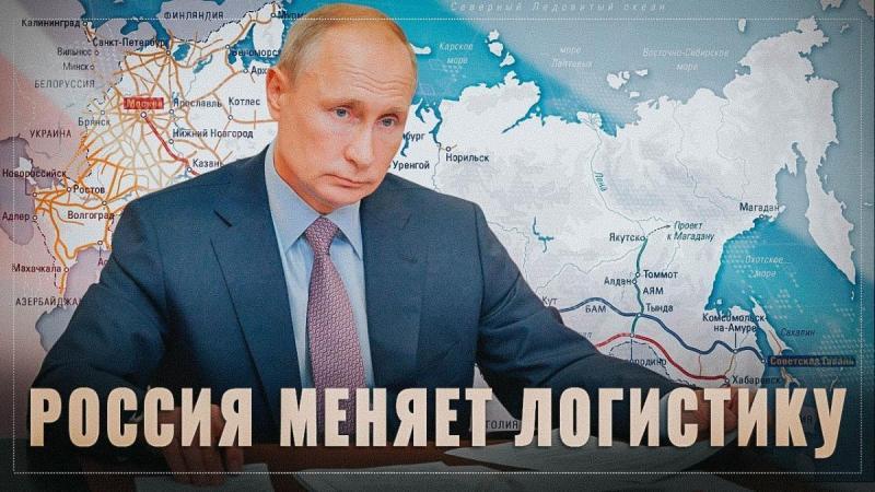 Владимир Путин меняет глобальные логистические потоки