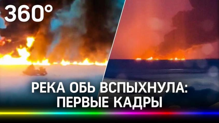 Река Обь загорелась под Нижневартовском. Предварительная причина – разлив нефти. Первые кадры
