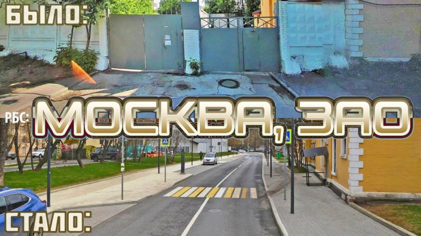 Как Москва изменилась за 20 лет. Часть 4. Западный административный округ