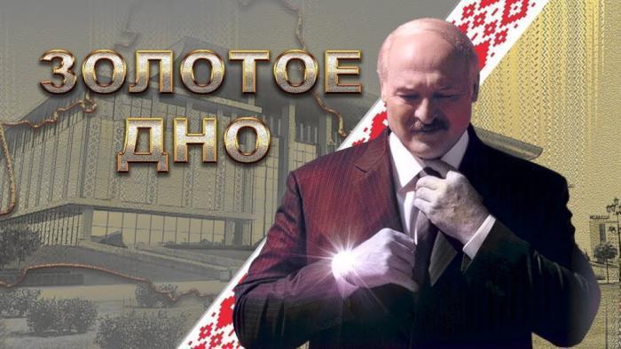Фильм «Лукашенко. Золотое дно» от Nexta: да, это настоящее дно