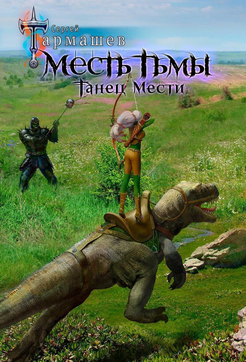 Новая книга Сергея Тармашева «Месть Тьмы. Танец мести» вышла в свет