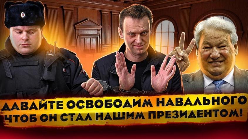 Страшный сон. Давайте освободим Навального, чтоб он стал нашим президентом!