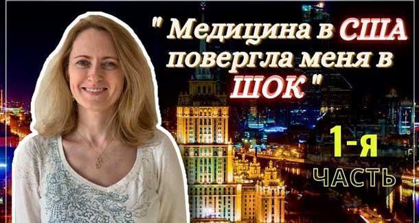После 12 лет в США она вернулась в Россию – Вся правда про США. Медицина, Кредиты, Улыбки – Часть 1