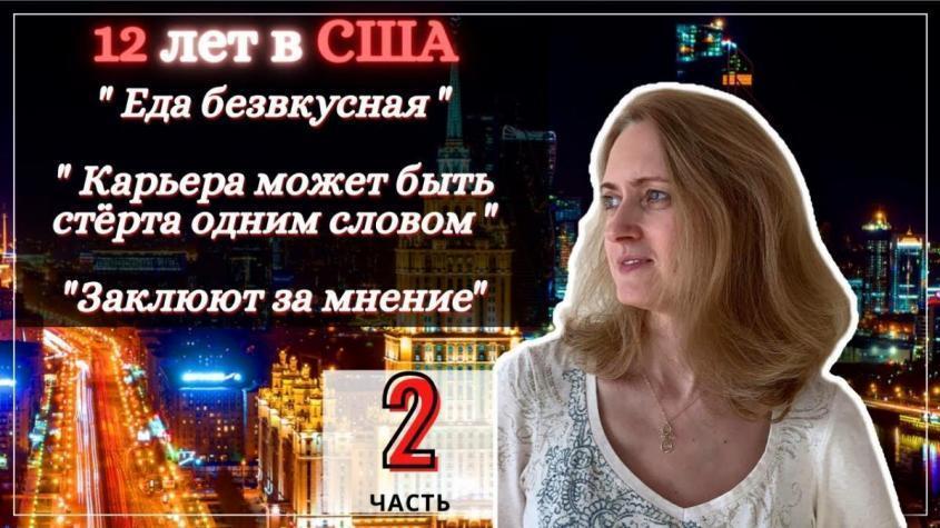 После 12 ЛЕТ в #США она ВЕРНУЛАСЬ в #Россию – #Еда #Свобода Слова #Феминизм – Часть 2 #cФилином