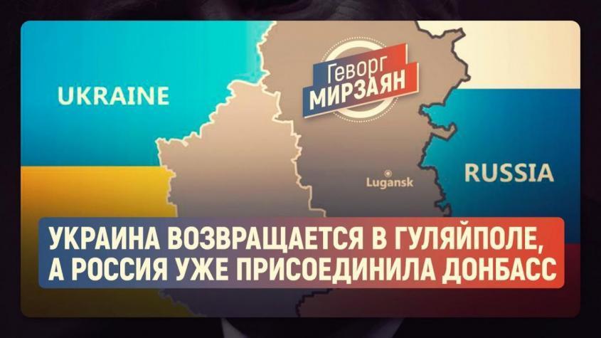 Украина возвращается в Гуляйполе, а Россия уже присоединила Донбасс