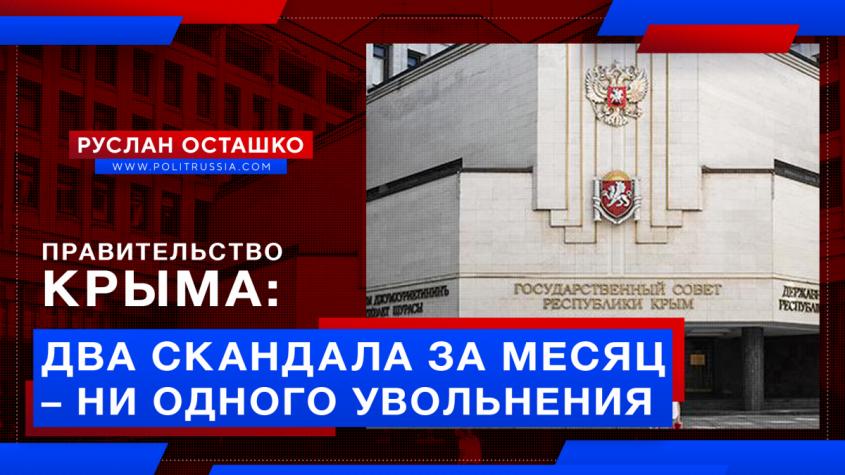 Попустительство Аксёнова делает хамство нормой для правительства Крыма
