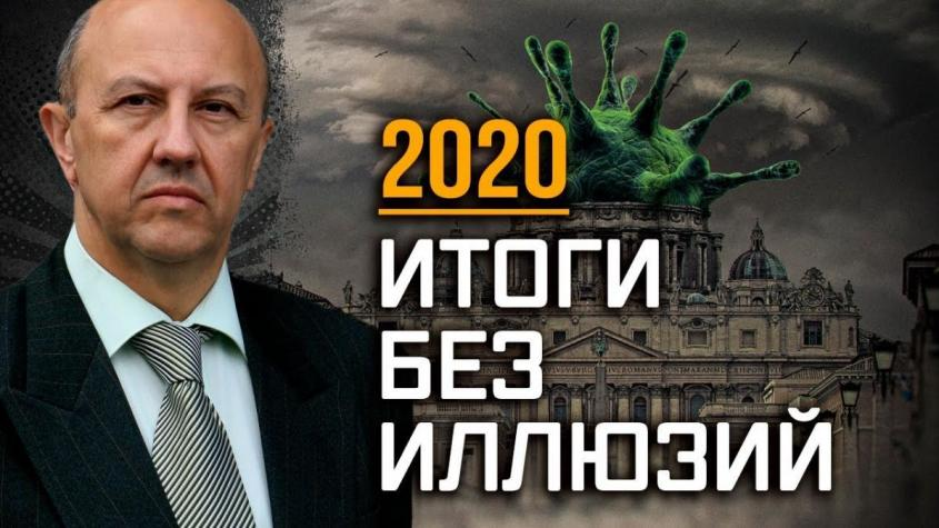 Запрещённые итоги 2020: Ватиканский вирус и крестовый поход Ротшильдов. А. Фурсов, Д. Перетолчин