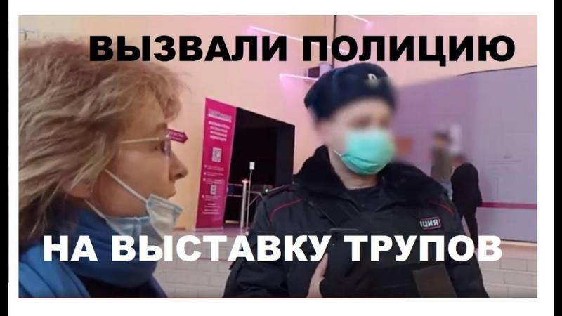 Скандальную выставку трупов на ВДНХ закроют. Вызов полиции правозащитниками. 18+