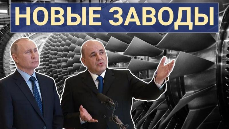 Новые заводы России. Февраль 2021 (часть первая)