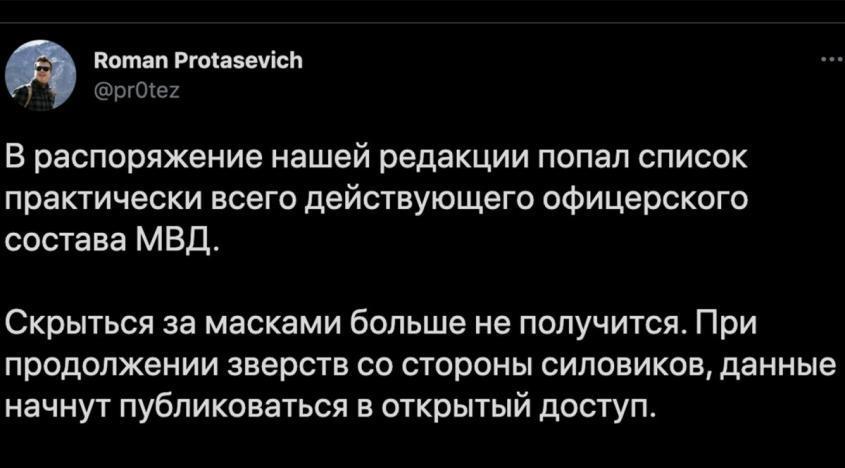 Как в России решается проблема незаконного распространения персональных данных