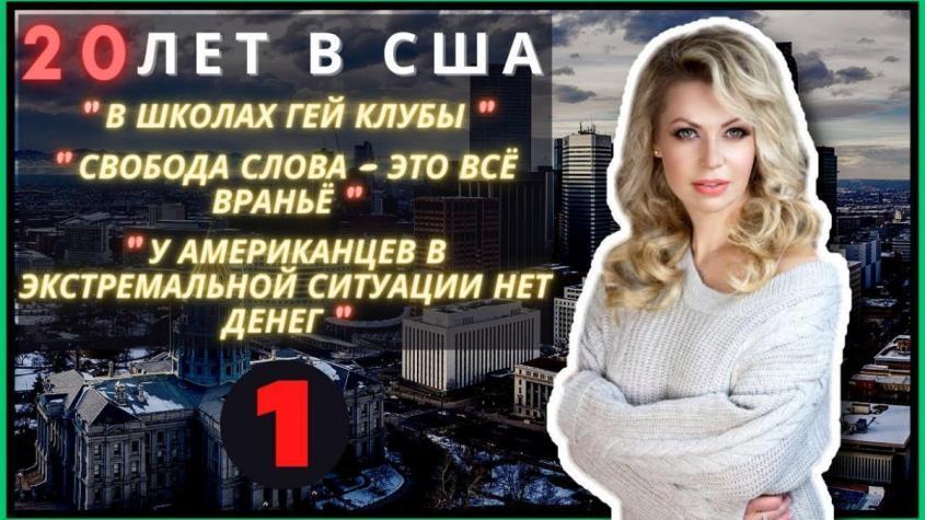 После 20 лет жизни в США она едет обратно в Россию. Свобода, деньги и радужные клубы
