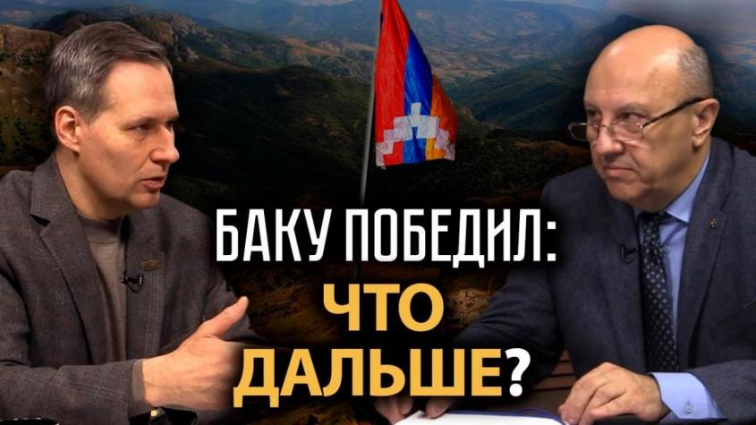 Нагорный Карабах и Россия. Какие цели преследует Азербайджан?