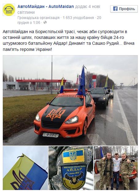 Бойцы Айдара избили водителя в Киеве