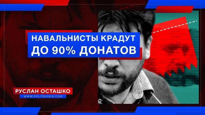 Главари навальнистов банально крадут до 90% донатов?