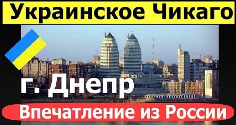 Днепр Украина впечатление украинки живущей в России. Чем отличаются российские и украинские города
