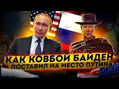 Как ковбой Байден поставил на место Путина. Все перемоги Вашингтона