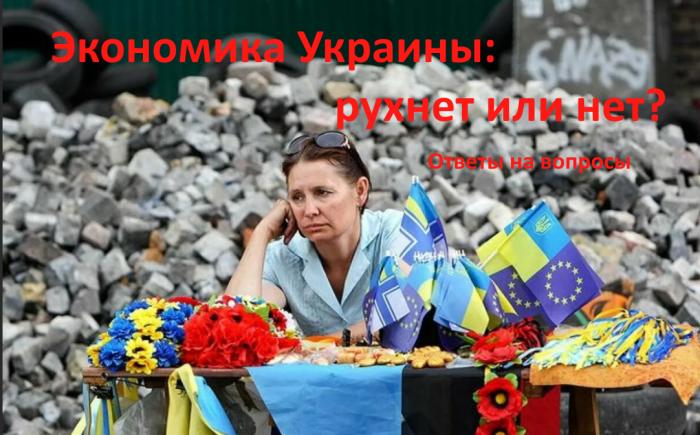 Экономика Украины: рухнет или не рухнет? Ответы Юрия Подоляки на вопросы зрителей