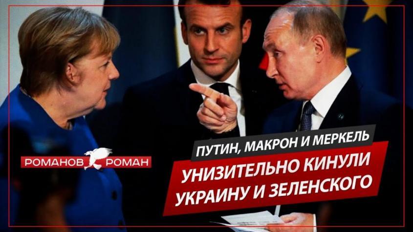 Путин, Макрон и Меркель унизительно кинули Украину и Зеленского