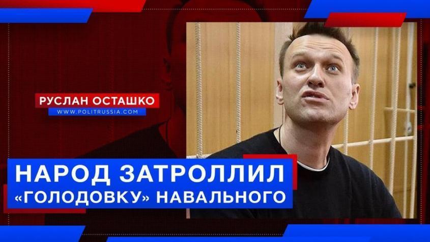 Народ затроллил «голодовку» Навального – нужно напоминать о себе, а то забудут