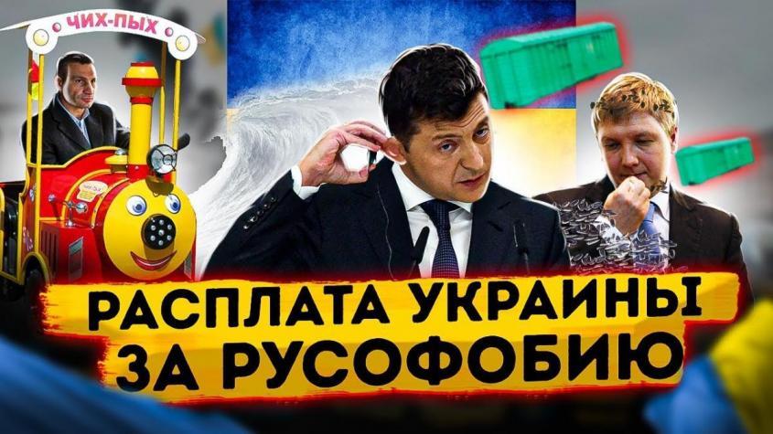 Расплата Украины за русофобию. Водная блокада Крыма