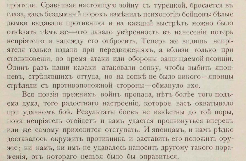 Русско-японская война глазами непосредственного участника. Вот почему проиграли