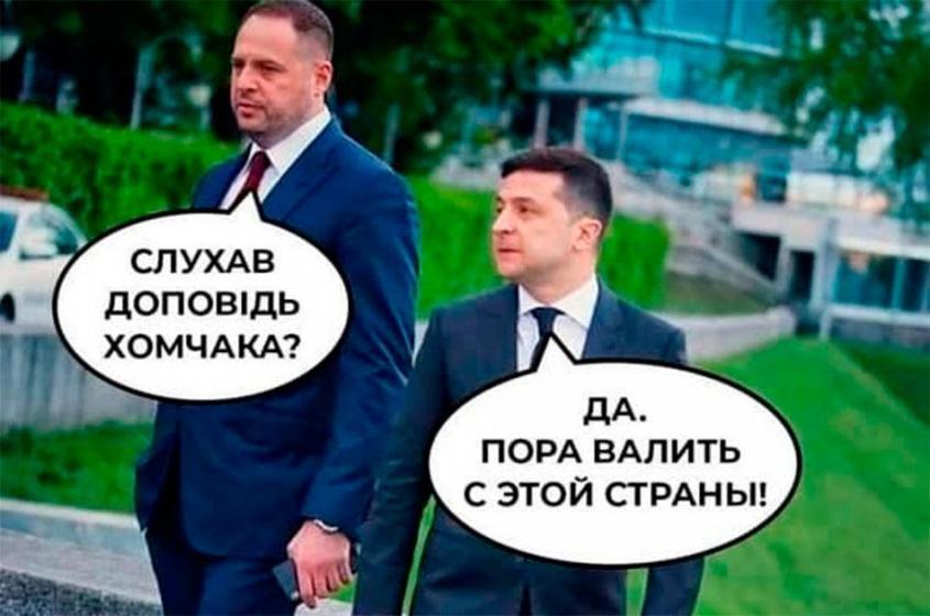 Зеленский после президентства: Пора валить с Украины