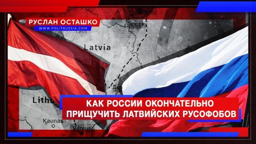 Как России окончательно прищучить латвийских русофобов, при этом укрепить здоровье русских