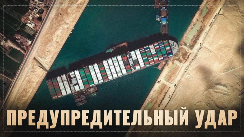 Предупредительный удар рептилоидов. Версия блокировки Суэцкого канала, о которой все помалкивают