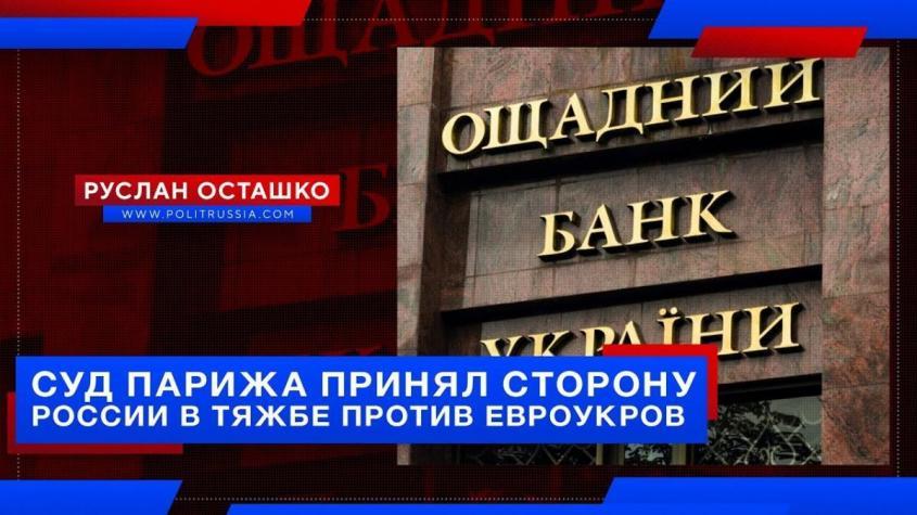 Суд Парижа принял сторону России в тяжбе против жадных и наглых евроукров