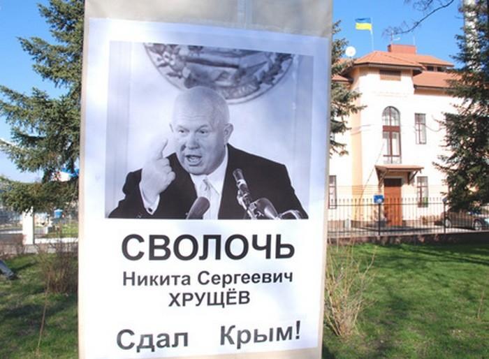 Крым попрощался с Хрущёвым