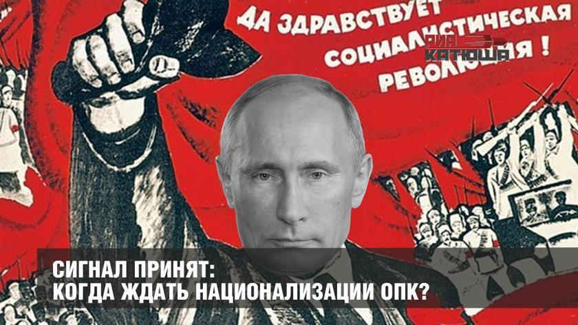 Сигнал Путина принят: когда ждать национализацию ОПК России?