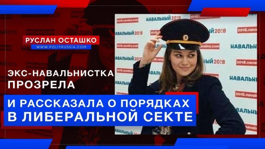 Девушка прозрела и рассказала о порядках в либеральной секте Навального