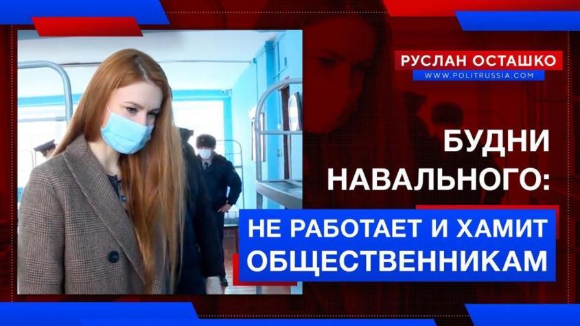 Будни Навального: не работает и хамит товарищам – бывшим политзэкам