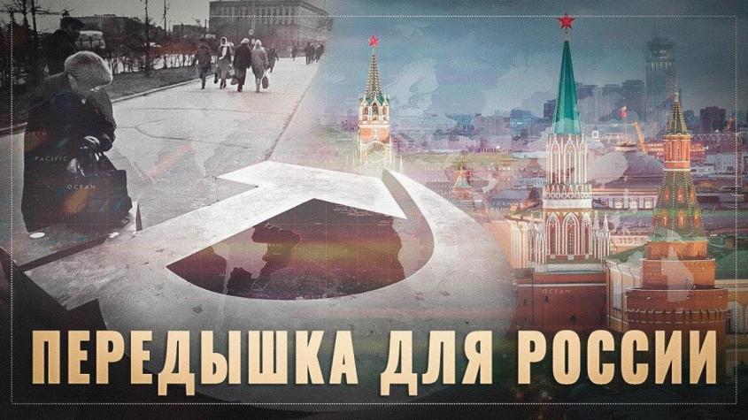 Распад СССР как передышка в противостоянии России с Западом