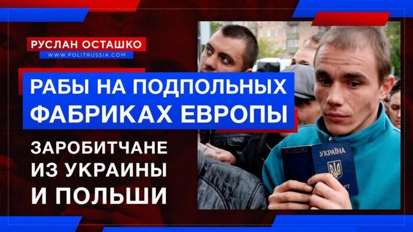 Заробитчане из Украины и Польши – рабы на подпольных фабриках