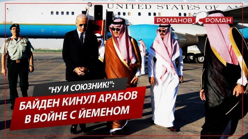 Байден кинул саудитов в войне с Йеменом: вот это поворот!