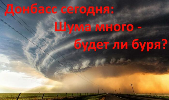 Война в Донбассе – шума много, а будет ли буря?