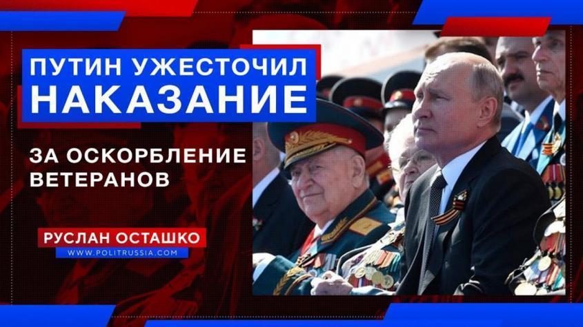 Путин утвердил ужесточение наказаний за оскорбление ветеранов и реабилитацию нацизма