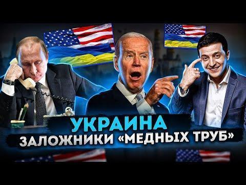 Украина – звёздный час. Заложники «медных труб». Рычаг давления на Россию