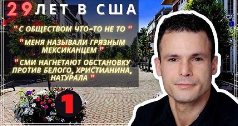 После 29 лет в США он уезжает в Россию. Задолбало, возвращаюсь на родину