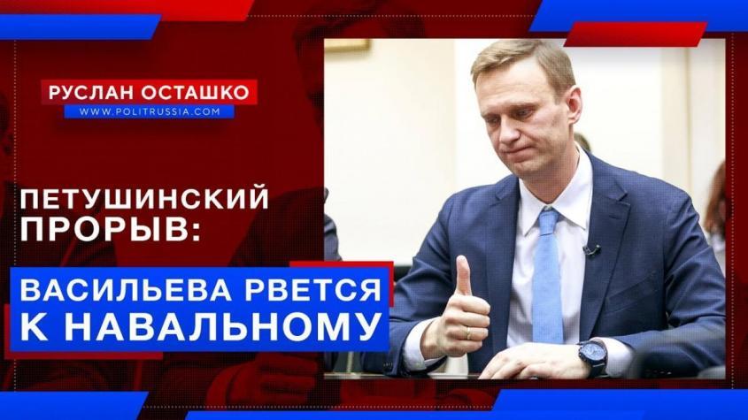 Петушинский прорыв: девочка Навального рвется к начальнику