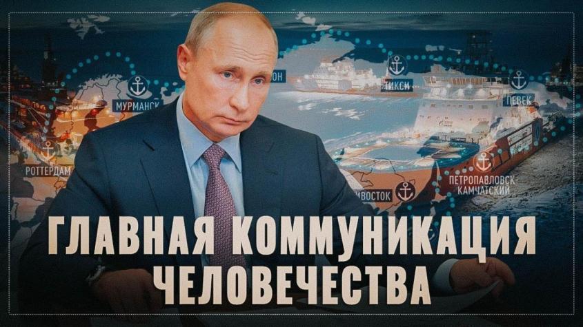 Путин создаёт главную морскую коммуникацию человечества: Маршрут в обход Суэцкого канала